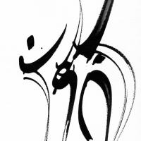 Hawad, Oeuvre sur papier, encre de Chine